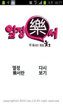 열정락서 (비공식 앱) पोस्टर