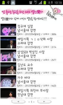 열정락서 (비공식 앱) स्क्रीनशॉट 2