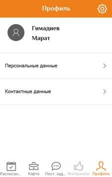 The 4-th Junior Games Kazan screenshot 2