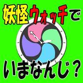 いまなんじ? for 妖怪ウォッチ icon
