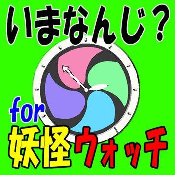 いまなんじ? for 妖怪ウォッチ poster