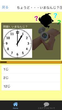 いまなんじ? for 妖怪ウォッチ apk screenshot