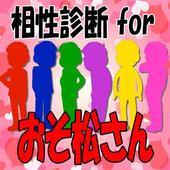 相性診断 for おそ松さん icon