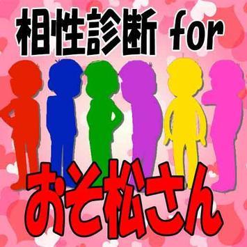 相性診断 for おそ松さん poster