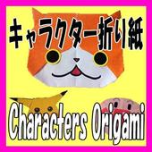 キャラクター折り紙(Characters Origami) icon