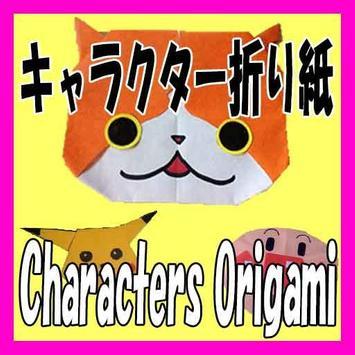 キャラクター折り紙(Characters Origami) poster