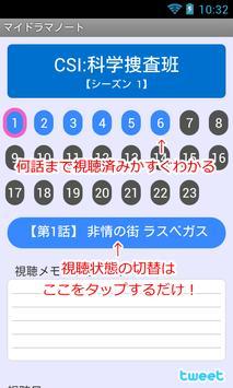 ドラマ視聴管理 マイドラマノート poster