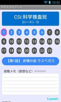 ドラマ視聴管理 マイドラマノート apk screenshot