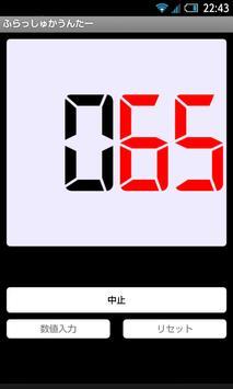ふらっしゅかうんたー【数値を1桁ずつ表示】 screenshot 1