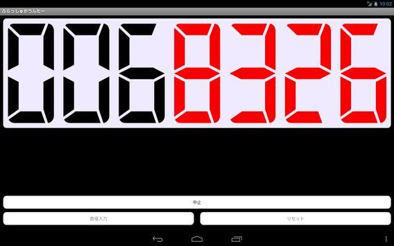 ふらっしゅかうんたー【数値を1桁ずつ表示】 screenshot 2