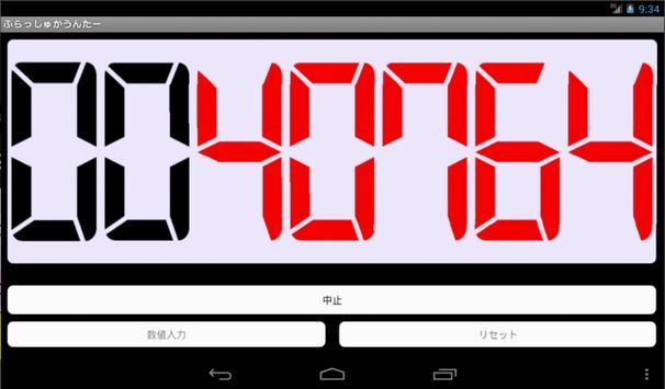 ふらっしゅかうんたー【数値を1桁ずつ表示】 screenshot 3