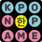 Find KPOP Boy Groups Members Name - KPOP 이름 찾기 icon