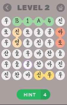 Find KPOP Boy Groups Members Name - KPOP 이름 찾기 screenshot 1