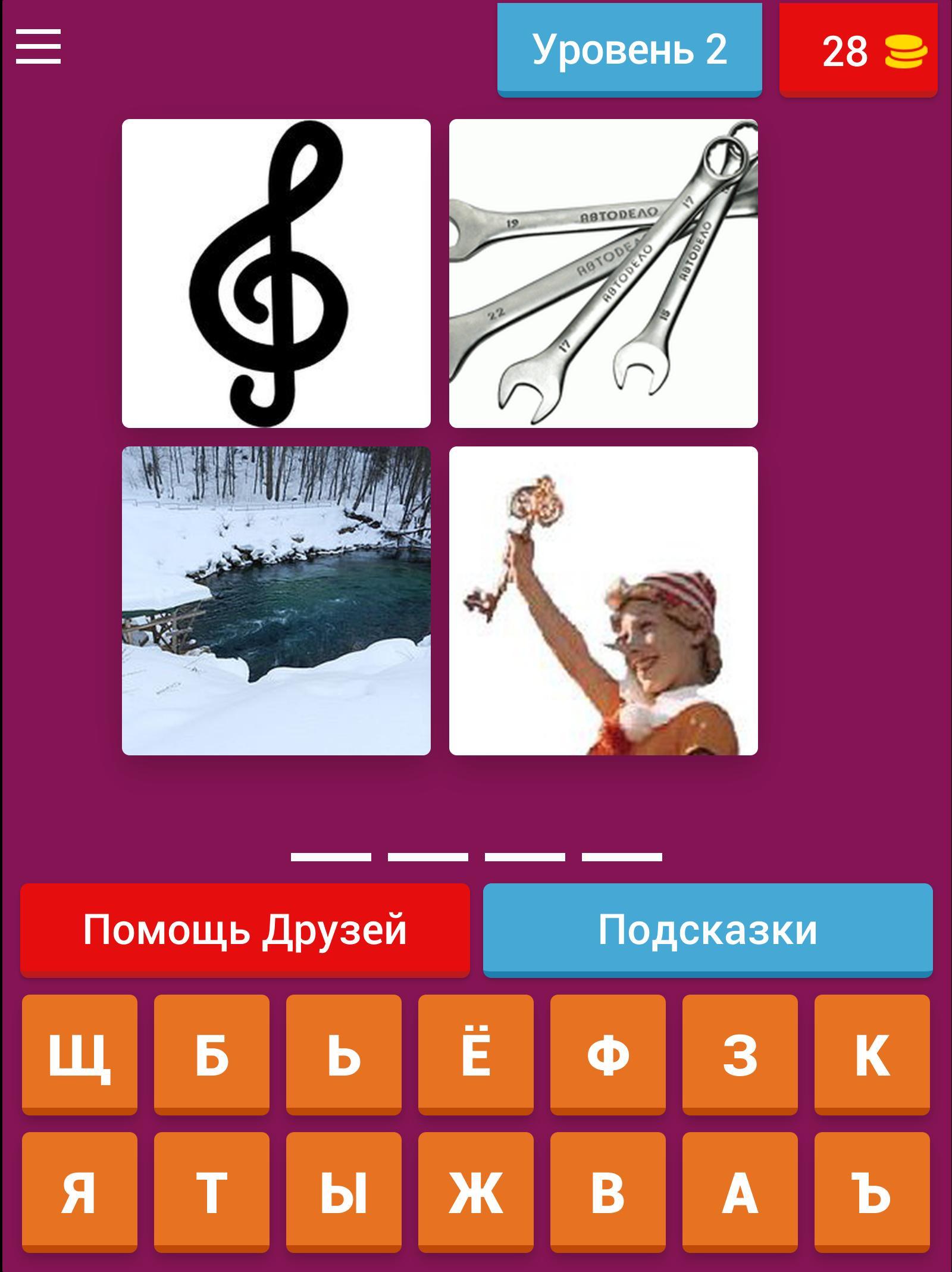 миди ответы угадай слово по четырем картинками каждой
