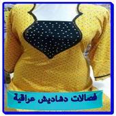 فصالات دشاديش عراقية icon
