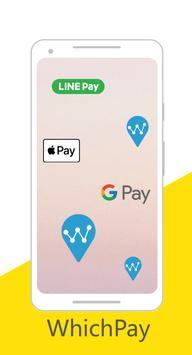 WhichPay - 探索身邊的行動支付方式 poster