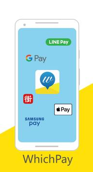WhichPay poster