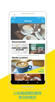 WhichPay - 探索身邊的行動支付方式 apk screenshot