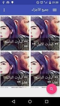 رواية للعشق أسرار screenshot 1