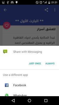 رواية للعشق أسرار screenshot 4