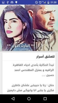 رواية للعشق أسرار screenshot 5