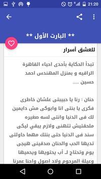 رواية للعشق أسرار screenshot 6