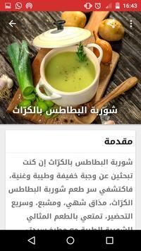 اكلات رمضانية 2018 سهله وسريعه ولذيذه بدون نت screenshot 3