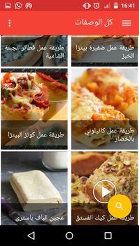 اكلات رمضانية 2018 سهله وسريعه ولذيذه بدون نت screenshot 1