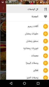 اكلات رمضانية 2018 سهله وسريعه ولذيذه بدون نت screenshot 2