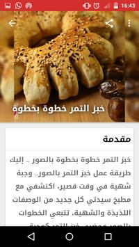 اكلات رمضانية 2018 سهله وسريعه ولذيذه بدون نت screenshot 4