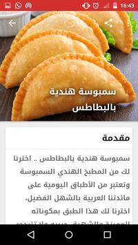 اكلات رمضانية 2018 سهله وسريعه ولذيذه بدون نت screenshot 5