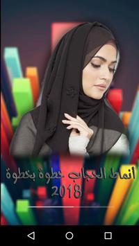 أنماط الحجاب خطوة بخطوة 2018 poster
