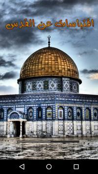 أقوال عن القدس screenshot 4
