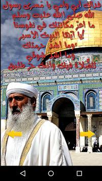 أقوال عن القدس poster