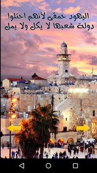 أقوال عن القدس screenshot 2