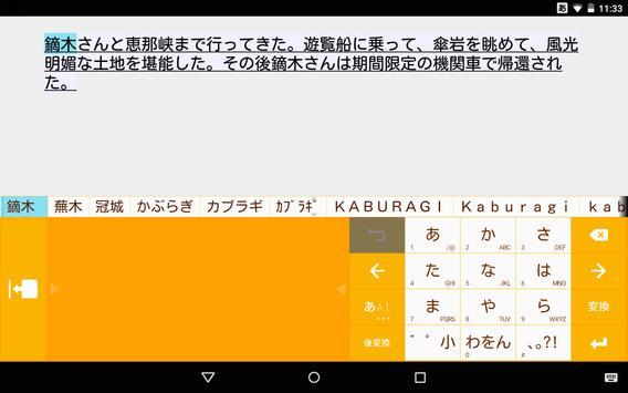 声優名辞書 screenshot 2