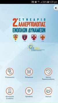 Συνέδριο Αλλεργιολογίας Ενόπλων Δυνάμεων poster