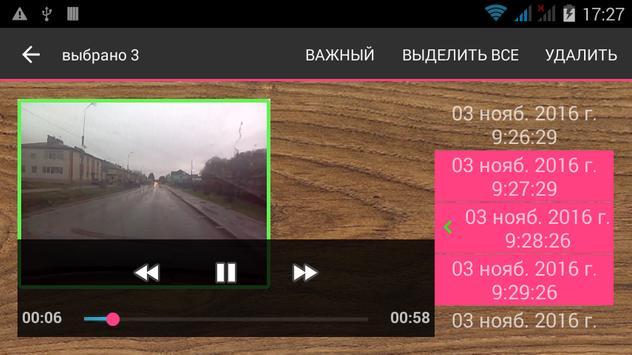Свидетель видеорегистратор apk screenshot
