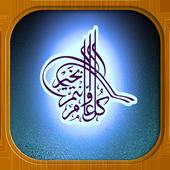 iQuran Lite audio lengkap icon