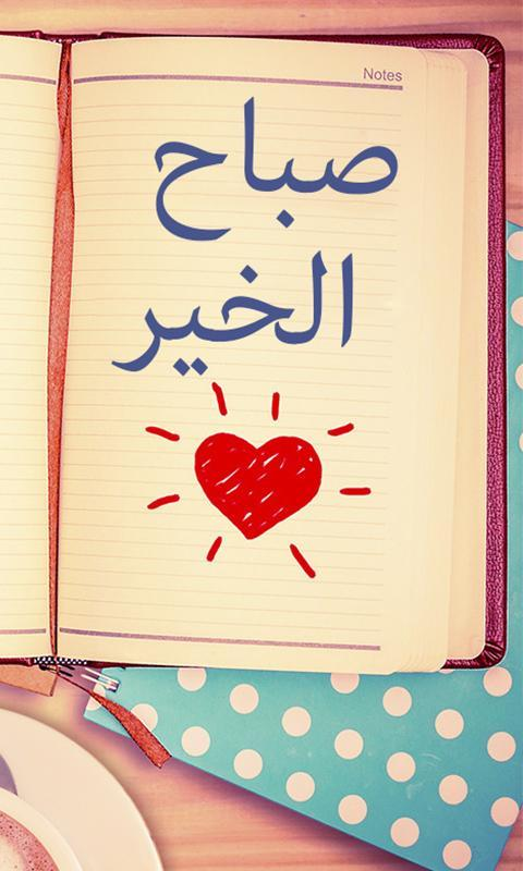 Good morning quotes in Arabic for Android   APK Download