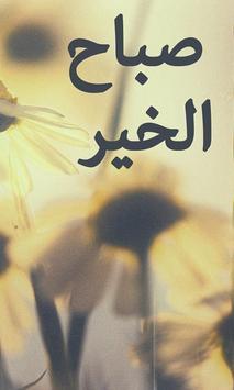 Good morning quotes in arabic apk download free entertainment app good morning quotes in arabic apk screenshot m4hsunfo