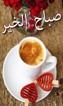 Good morning quotes in Arabic for Android - APK Download