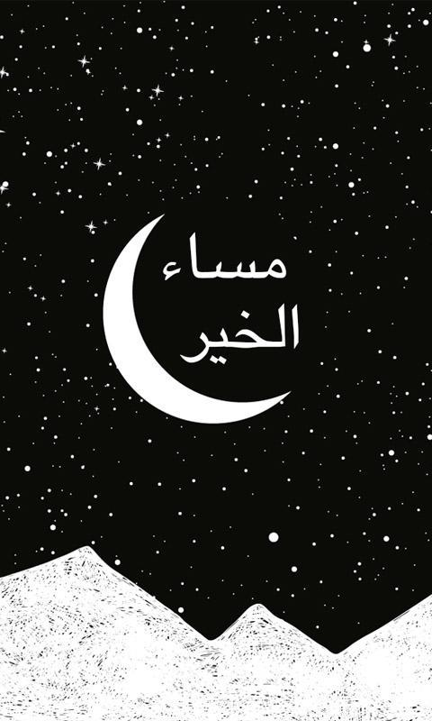 Good Night Quotes Arab For Android Apk Download