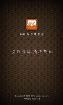 蜘蛛网名片管家 poster