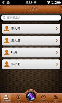 蜘蛛网名片管家 apk screenshot
