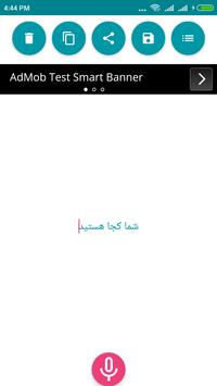 Persian Voice To Text Converter screenshot 2