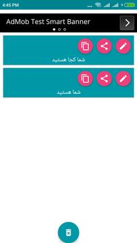 Persian Voice To Text Converter screenshot 4