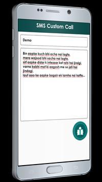 SMS screenshot 6