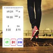 만보기(목표 걸음거리를 설정하여 걸어보세요) icon