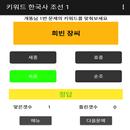 키워드 한국사 조선시대 (베타버전) APK